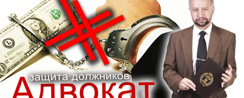АДВОКАТ: Защита Должника от Уголовного Преследования