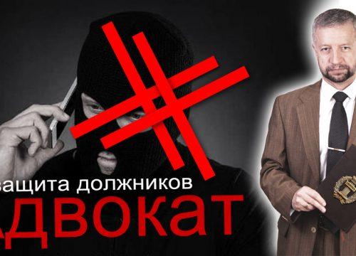 АДВОКАТ: Защита от Приставов и Коллекторов, Санкт Петербург