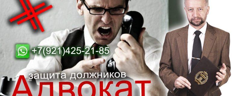 Адвокат: Защита Денег от Ареста Счета