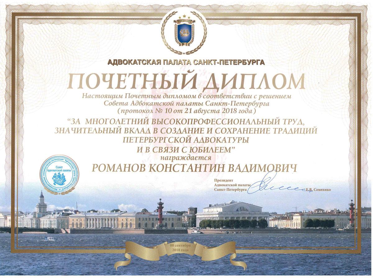 """Подробно про Адвокатское Бюро """"Романов и Партнеры"""""""